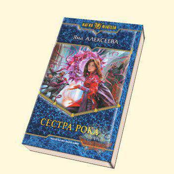 Schrijver Alexeeva Yana, of de World of Fantasy Around